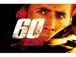 Викрасти за 60 секунд...