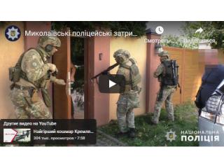 Миколаївські поліцейські затримали групу елітних автокрадіїв